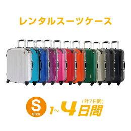 Sサイズスーツケースレンタル1日〜4日間(7日間)用S4日トランクレンタルキャリーバッグレンタル旅行かばんレンタル