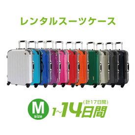 Mサイズ07日間【レンタル】Mサイズ スーツケースレンタル 1日〜14日間(17日間)用M14日 トランクレンタル キャリーバッグレンタル 旅行かばんレンタル おすすめ スーツケース 14日間 長期間レンタル 中型サイズ