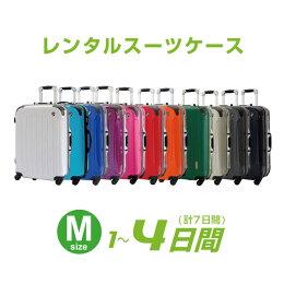 Mサイズスーツケースレンタルスーツケース1日〜4日間用M4日