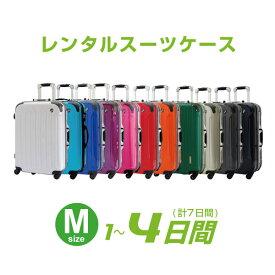 Mサイズ04日間【レンタル】Mサイズ レンタルスーツケース 1日〜4日間(7日間)用M4日 トランクレンタル キャリーバッグレンタル 旅行かばんレンタル おすすめ スーツケース 4泊 中型サイズ