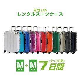 【レンタル】MMスーツケース セットレンタル7日間(10日間)用MM7日 トランクレンタル キャリーバッグレンタル レンタル M+M セット おすすめ 2個セット 旅行用品 スーツケース