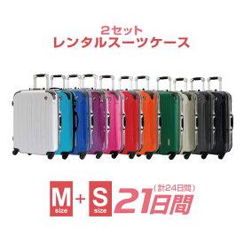 【レンタル】MSスーツケース セットレンタル 21日間(24日間)用MS21日 トランクレンタル キャリーバッグレンタル 旅行かばんレンタル おすすめ 2個セット