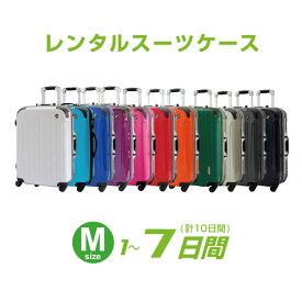 Mサイズ07日間【レンタル】Mサイズ スーツケース レンタル 1日〜7日間(10日間)用M7日 トランクレンタル キャリーバッグレンタル スーツケースレンタル おすすめ 海外 国内 7泊用 中型 ビジネス 出張用