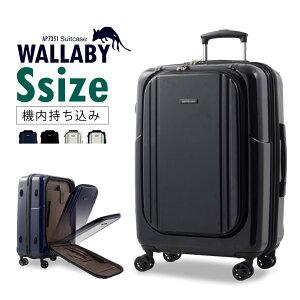 【プレゼントキャンペーン中】販売用 GRIFFINLAND スーツケース AP7351(ワラビー)WALLABY Sサイズ キャリーバッグ フロントオープン  機内持込 小型 無料受託サイズ ファスナー ジッパー ハード