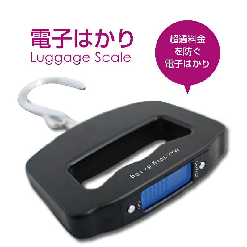 【スーツケース同時購入者特別価格】デジタル電子はかり旅行の必需品!これで重量オーバーの心配もOK 532P14Aug16