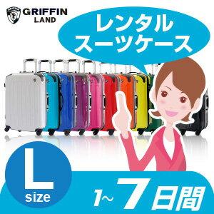 【レンタル】Lサイズ スーツケースレンタル 7日間(10日間)用 L7日