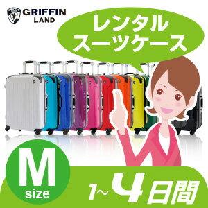 Mサイズ レンタルスーツケース 1日〜4日間(7日間)用M4日 トランクレンタル キャリーバッグレンタル 旅行かばんレンタル
