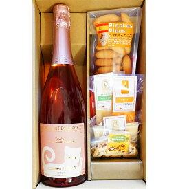 グルメギフト 白猫 ロゼ スパークリングワイン & チーズ4種・ピコスセット