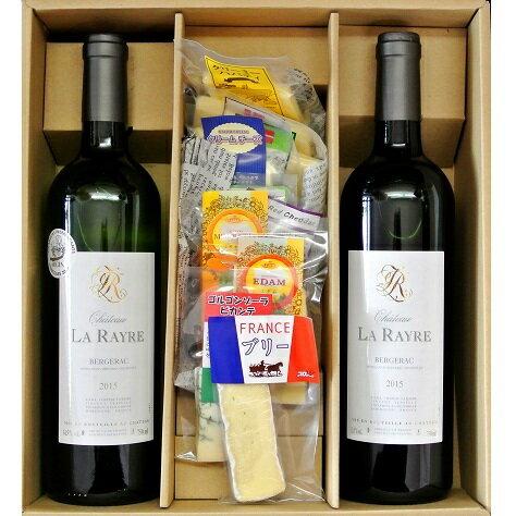 遅れてごめんね 父の日ギフト フランスワイン ギフト   シャトー・ラ・レイル ベルジュラック 赤白ワイン &チーズ 10種セット