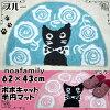 noafamilyフロアマットポポキャット半円マットピンク/ブルー62×43cm(綿かわいいおしゃれ玄関マットキッチンマットバスマットローズ猫柄猫雑貨猫グッズねこネコキャットノアファミリーギフト包装無料)