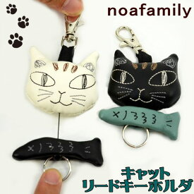 noa family キャット リール キーホルダー ブラック クリームの2色レディース 人気 かわいい 猫 ねこ ネコ ノアファミリー