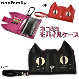 noa family ネコミミモバイルケース レッド/ブラック(携帯ケース モバイルポーチ カードケース おしゃれ 猫柄 猫雑貨 猫グッズ ねこ ネコ キャット ノアファミリー )