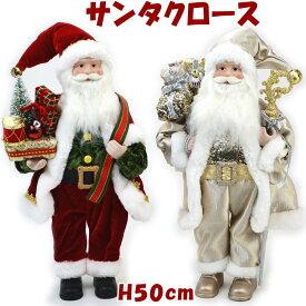 サンタクロース レッド ゴールド クリスマスグッズ 選べる2色ディスプレー 人形 置物 オブジェ 装飾 かわいい 高級 大人 メリークリスマス Merry Christmas クラシック リアルサンタ 冬 雪 おしゃれ 北欧 ギフト包装無料 viv
