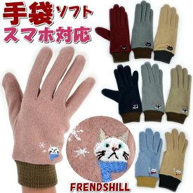 0ec518768e2177 friendshill5本指 手袋 ソフト スマホ対応 レディーススマホ手袋 スマートフォン対応 グローブ あったか かわいい 防寒