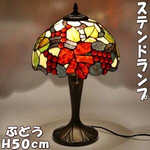 ステンドグラスランプ ブドウ 間接照明 テーブルランプ アンティークランプ ステンドランプ 卓上ランプ ステンドグラス ライト ステンドガラス シェード スタンド インテリア 葡萄 ぶどう