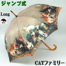 雨傘 ジャンプ式 キャットファミリー 長傘 long( 傘 アールデコ 名画 CAT 猫 メンズ レディース アンブレラ おしゃれ ジャンプ傘 長雨傘 名画傘 )