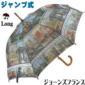 雨傘 ジャンプ式 ジョーンズフランス 長傘 long( 傘 アールデコ 名画 メンズ レディース アンブレラ おしゃれ ジャンプ傘 長雨傘 名画傘 )