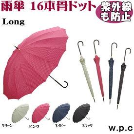 雨傘 16本骨ドット(グリーン/ピンク/ネイビー/ブラック)( 16フレーム 長傘 レディース アンブレラ おしゃれ 長雨傘 w.p.c 傘 wpc ギフト包装無料)