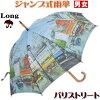 ジャンプ式雨傘パリストリート長傘long(傘アールデコ名画レディースアンブレラおしゃれ長雨傘丈夫ワンタッチジャンプ傘)