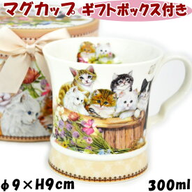 マグカップ 猫柄 7花束 ベージュ ギフトボックス付き 300ml洋食器 コーヒーカップ ティーカップ フラワー 陶器 磁気 コップ 猫雑貨 猫グッズ ねこ ネコ 磁気コーヒーカップ ティーカップ かわいい おしゃれ ギフト包装無料 pas