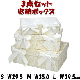 収納ボックス 3点セット 小物入れ パールホワイトローズ リボン( 薔薇 バラ おしゃれ 3個セット 収納 収納ボックス 箱 ラック ヨーロッパ アンティーク風 クラシック おしゃれ インテリア アクアフラワーシリーズ ギフト包装無料)