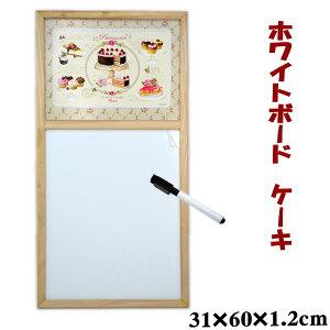 sale セール 20%OFF 【送料無料】ホワイトボード ケーキ ペン付き ( 薔薇 薔薇雑貨 薔薇柄 花 メモ 伝言板 )