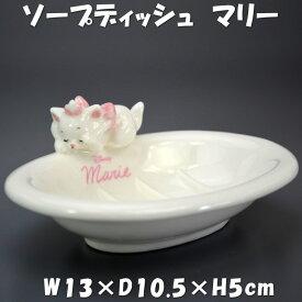 ソープディッシュ マリー ディズニー Disney 猫 かわいい おしゃれ 洗面 サニタリー ハンドソープ 石鹸入れ 可愛い 猫雑貨 猫グッズ 白猫 おしゃれキャットキッチン トイレ バスルーム バスグッズ おしゃれ インテリア ギフト包装無料
