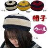 【メール便可】ベレー帽帽子ボーダーレッド/イエロー/ベージュフリーサイズレディースファッションウール混ニットキャップあったか暖かおしゃれかわいい)【10P09Jan16】