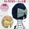 【メール便可】ニット帽帽子リボンベージュ/ネイビーフリーサイズレディースファッション冬ニットキャップあったか暖かおしゃれかわいいギフト包装無料)【10P03Dec16】