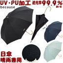 日傘 晴雨兼用 PUヒートカットリボンプリント ブラック/ネイビー/グリーン (長傘 uv加工 uvカット加工 完全遮光 約10…