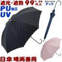日傘 晴雨兼用 PUドットヒートカット ブラック ネイビー ピンク ベージュ長傘 uv加工 uvカット加工 約100% 長日傘 遮…