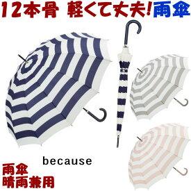 雨傘 ユースフル ボーダー long 晴雨兼用傘 ネイビー/ピンク/グレー(12本骨 丈夫 軽い 軽量 強い 傘 強風 レディース アンブレラ グラスファイバー おしゃれ 長雨傘 長傘 傘 ビコーズ because uvカット ギフト包装無料 )