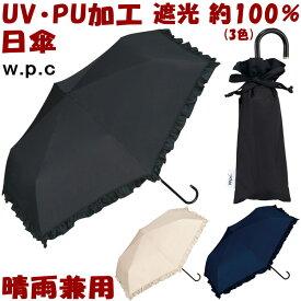 折りたたみ日傘 晴雨兼用 遮光 クラシックフリル mini ミニ ブラック ネイビー ベージュpu加工 折りたたみ傘 uv加工 uvカット加工 約100% 折り畳み 遮熱 完全遮光 おしゃれ かわいい 涼しい w.p.c wpc ワールドパーティー 軽量
