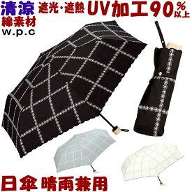 折りたたみ日傘 晴雨兼用 T/C ラインフラワー刺繍 mini ミニ ブラック ブルーグレー オフ綿素材 涼しい 折りたたみ傘 uv加工 uvカット加工 90%以上 折り畳み 遮熱 おしゃれ かわいい 涼しい レディースw.p.c wpc ワールドパーティー ギフト包装無料