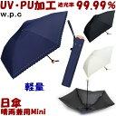 折りたたみ日傘 晴雨兼用 遮光 軽量プチスター ミニ ブラック/ネイビー/オフ (コンパクト 日傘 折りたたみ uv加工 uv…