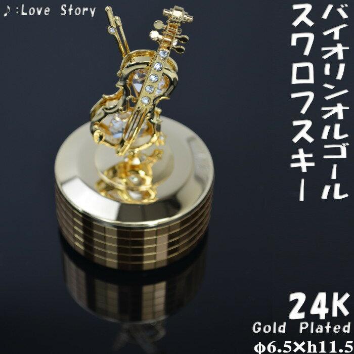 バイオリン オルゴール ♪:Love Story スワロフスキークリスタル ( 24K ゴールド おしゃれ インテリア 輸入雑貨 ギフト包装無料!楽器 オーナメント SWAROVSKI )