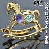 モクバスワロフスキークリスタル(24Kゴールドおしゃれインテリア輸入雑貨ギフト包装無料!木馬ロッキングホースオーナメント置物SWAROVSKI)