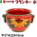 プランター 鉢カバー 小 ひまわり イタリア製 レッド 陶器丸型 輸入雑貨 鉢入れ ガーデニング ヒマワリ 向日葵 高級…