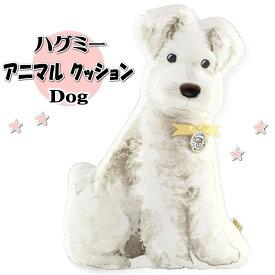 20%OFF sale セール ハグミーアニマル クッション Dog ドッグ ( フワフワ ホワイト 抱き枕 ソファ チェアー おしゃれ 雑貨 インテリア雑貨 犬 いぬ イヌ ギフト包装無料 )kis