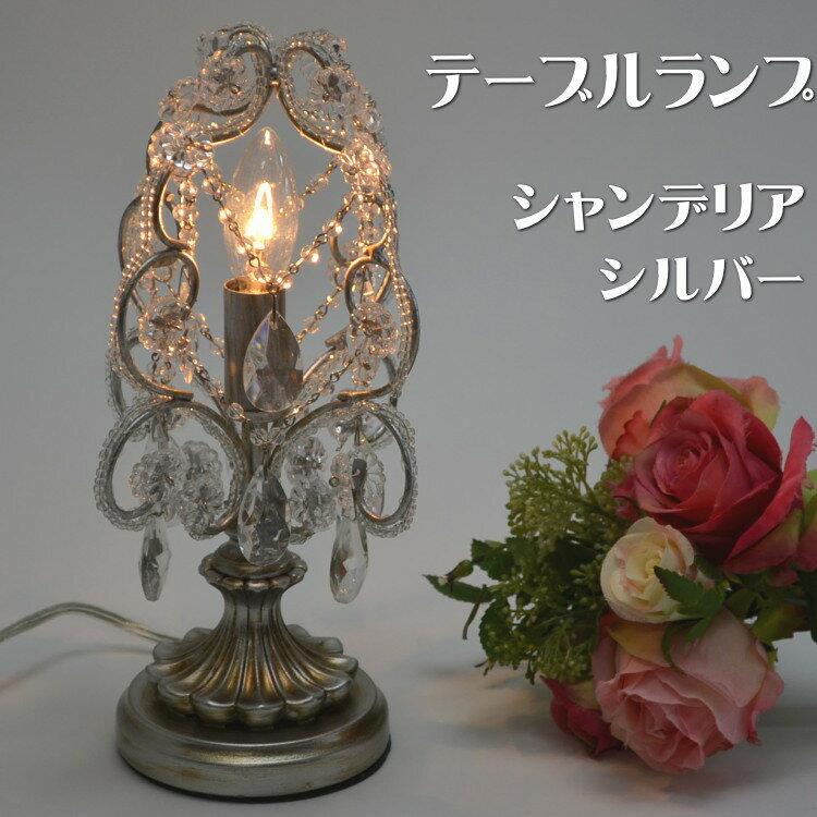 テーブルランプ シャンデリア シルバー(グレー 卓上ランプ おしゃれ アンティーク インテリア )
