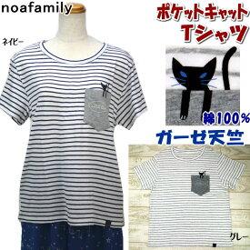 noa family Tシャツ ポケットキャットボーダーティーシャツ Mサイズ ネイビー/グレー ( レディースファッション 綿100% 半袖 コットン100% 猫 猫雑貨 猫グッズ ネコ ネコ ノアファミリー おしゃれ 涼しい )