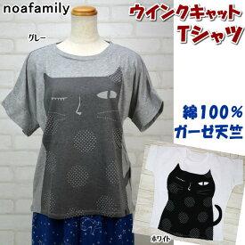 noa family Tシャツ ウインクキャットティーシャツ Mサイズ グレー/ホワイト ( レディースファッション 綿100% 半袖 コットン100% 猫 猫雑貨 猫グッズ ネコ ネコ ノアファミリー おしゃれ 涼しい )
