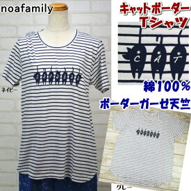 noa family Tシャツ キャットヒップスボーダーティーシャツ Mサイズ グレー/ネイビー ( レディースファッション 綿100% 半袖 コットン100% 猫 猫雑貨 猫グッズ ネコ ネコ ノアファミリー おしゃれ 涼しい )