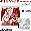 【メール便可】タオルハンカチワイワイキャット25×25cmピンク/ブルー(noafamily可愛い柔らかソフトタオルギフト猫柄猫雑貨猫グッズねこネコキャットノアファミリーおしゃれギフト包装無料)