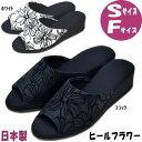 日本製 スリッパ フロッキーフラワー ヒール Sサイズ Fサイズ ホワイト/ブラック ( 花柄 シンプル レディース 女性用 婦人 ルームシューズ 上履き 室内履き おしゃれ 美脚 普通サイズ 小さめ