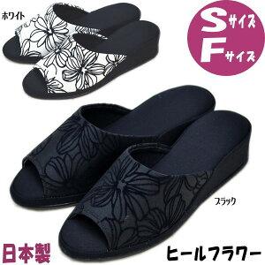 日本製 スリッパ ヒール Sサイズ Fサイズ フロッキーフラワー ホワイト ブラック花柄 シンプル レディース 女性用 婦人 ルームシューズ 上履き 室内履き おしゃれ 美脚 普通サイズ 小さめサ