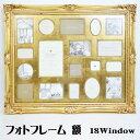【送料無料】フォトフレーム ゴールド 18ウインド 壁掛け アンティークスタイル  エレガント おしゃれ 18窓