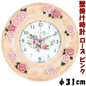 壁掛け時計 ローズ ピンク 掛け時計 クロック おしゃれ 壁掛時計 ヨーロッパ調 ロココ調 クラシック 薔薇雑貨 薔薇グッズ 薔薇柄 デコラティブ 人気 ギフト包装無料 年中無休