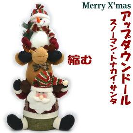 アップダウンドール クリスマスグッズ サンタ&トナカイ&スノーマン一体 伸びる( 人形 クリスマス ぬいぐるみ 雪だるま サンタクロース 置物 ディスプレイ 飾り 装飾 かわいい 冬 雪 ギフト包装無料 )