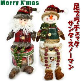 足ぶらチェック サンタ スノーマン足ブラドール 人形 クリスマス ぬいぐるみ 雪だるま サンタクロース 壁掛け ディスプレイ 飾り 装飾 オーナメント かわいい 冬 雪 おしゃれ 北欧 ギフト包装無料 年中無休